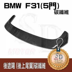 For BMW F31 Performance Carbon 尾翼