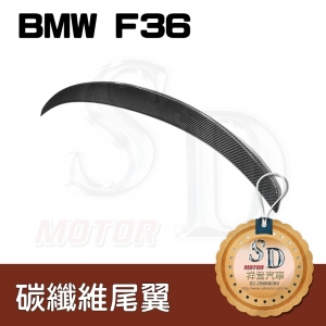 For BMW F36 Performance Carbon 尾翼