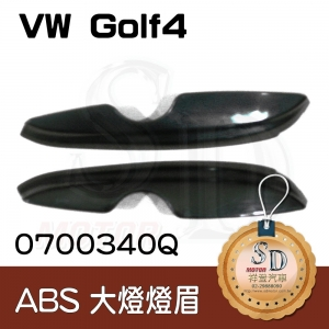 For VW Golf4 ABS 燈眉