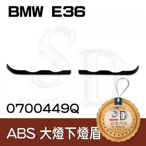 For BMW E36 ABS 下燈眉