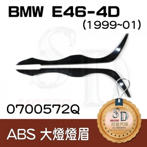 For BMW E46-4D (1999~01) ABS 燈眉