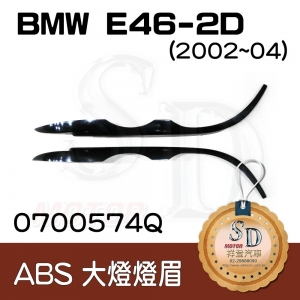 For For BMW E46-2D (2002~04) ABS 燈眉