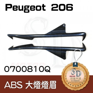 For Peugeot (2006~) ABS 燈眉