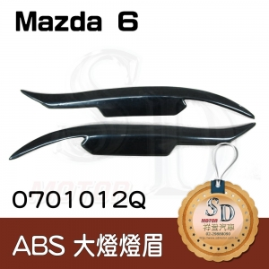 For Mazda 馬6 ABS 燈眉
