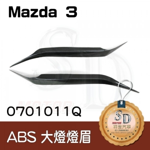 For Mazda 馬3 ABS 燈眉