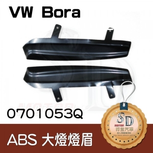 For VW Bora ABS 燈眉