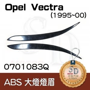 For Opel Vectra (1995~00) ABS 燈眉