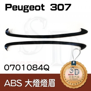 For Peugeot 307 ABS 燈眉