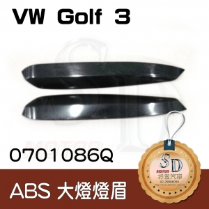 For VW Golf3 ABS 燈眉