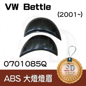 For VW Bettle (2001~) ABS 燈眉