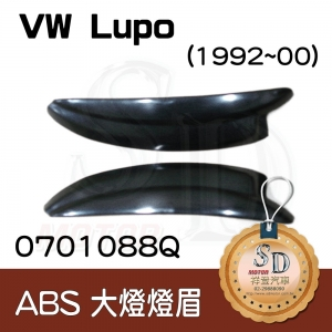 VW Lupo (1992~00) ABS 燈眉
