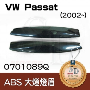 For VW Passat (2002~) ABS 燈眉