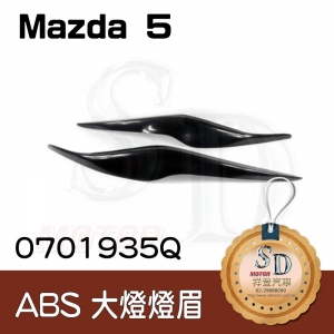 For Mazda 馬5 ABS 燈眉