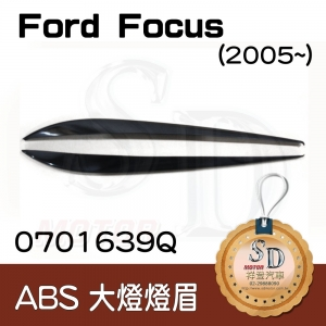 For Ford Focus (2005~) ABS 燈眉