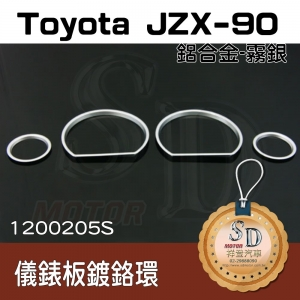 For Toyota JZX-90 鍍鉻環(霧鉻)