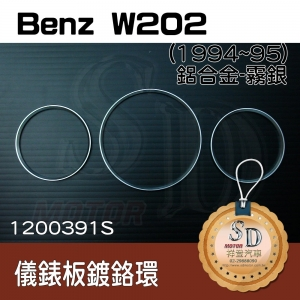 For Benz W202 (1994~95) 鍍鉻環(霧鉻)