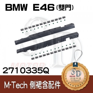 For BMW E46-2D (1998~) M-Tech 側裙 (含配件), 素材