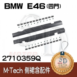 For BMW E46-4D (2002~) M-Tech 側裙 (含配件), 素材
