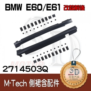 For BMW E60/E61 (M-Tech/M5) 側裙 (含配件), 素材
