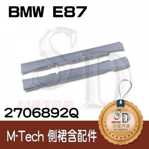 For BMW E87 M-Tech 側裙含配件, 素材