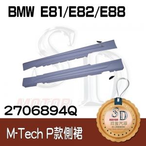 For BMW E81/E82/E88 M-Tech Performance 側裙含配件, 素材