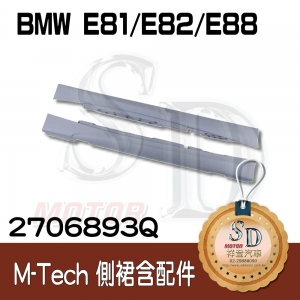 For BMW E81/E82/E88 M-Tech 側裙含配件, 素材