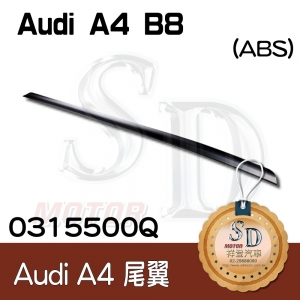 For Audi A4 B8 小改款 ABS 尾翼 (素材)