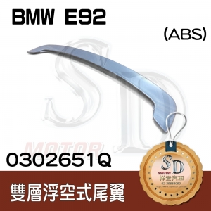 For BMW E92 原廠型 ABS 雙層式尾翼