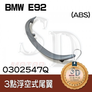 For BMW E92 ABS 尾翼 (素材)