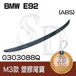 For BMW E92 M3 ABS 鴨尾翼 (素材)