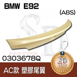 For BMW E92 CSL ABS 尾翼 (素材)