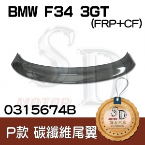 BMW F34 (3GT) Performance款 碳纖維 尾翼