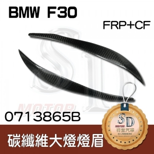 For BMW F30/F31 碳纖維 燈眉