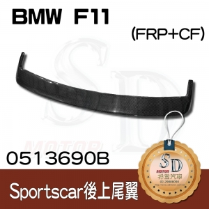 For BMW 5 Touring (F11) 後遮陽 (Sportscars), CF