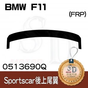 For BMW 5 Touring (F11) 後遮陽 (Sportscars), FRP素材無中塗