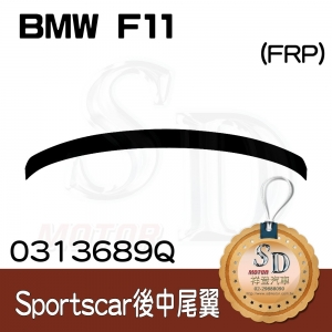 For BMW 5 Touring (F11) FRP 後中尾翼 (Sportscars) (素材)