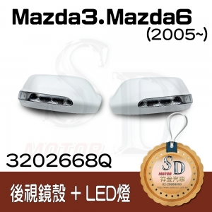 For Mazda MAZDA 3,6 (2005~) ABS LED後視鏡蓋