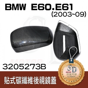 For BMW E60 (2003~09) Dry Carbon 後視鏡蓋
