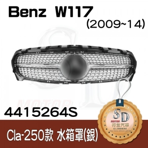 For Benz W117 (CLA250 look) (2009~14) 霧銀 水箱罩