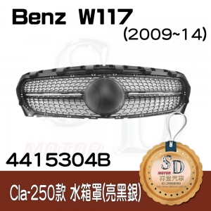 For Benz W117 (CLA250 look) (2009~14) 亮黑 水箱罩