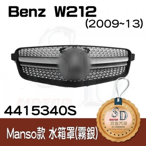 For Benz W212 (Manso look) (2009~13) 霧銀 水箱罩