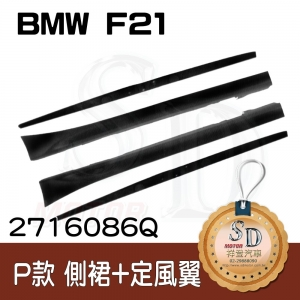 For BMW F21 M-Tech 側裙+Performance定風翼, 素材