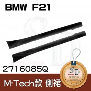 For BMW F21 M-Tech 側裙含配件, 素材