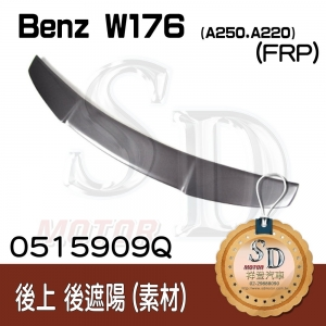 For Benz W176 (A250 A220) 後遮陽, FRP