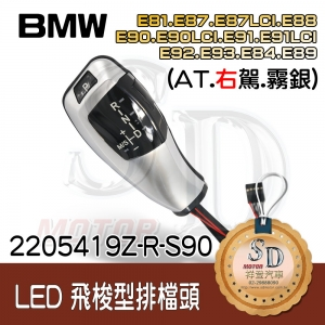 For BMW E81/E82/E84/E87/E88/E89/E90/E91/E92/E93 LED 飛梭型排檔頭 A/T,右駕,霧銀