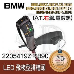 For BMW E81/E82/E84/E87/E88/E89/E90/E91/E92/E93 LED 飛梭型排檔頭 A/T,右駕,電鍍黑