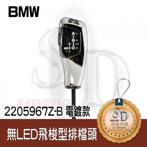 For BMW E60/E61. X5 E53 Facelifted (2004~06) . X3 E83/E83 LCI (2004~10)【無LED】飛梭型排擋頭 A/T,左駕,電鍍