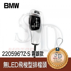 For BMW E60/E61. X5 E53 Facelifted (2004~06) . X3 E83/E83 LCI (2004~10)【無LED】飛梭型排擋頭 A/T,左駕,霧銀