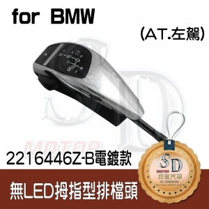 For BMW E60/E61. X5 E53 Facelifted (2004~06) . X3 E83/E83 LCI (2004~10)【無LED】拇指型排擋頭 A/T,左駕,電鍍