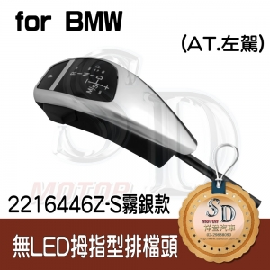 For BMW E60/E61. X5 E53 Facelifted (2004~06) . X3 E83/E83 LCI (2004~10)【無LED】拇指型排擋頭 A/T,左駕,霧銀